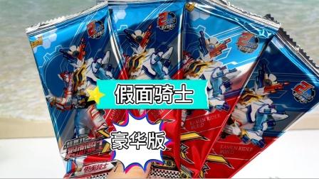 假面骑士豪华版卡片玩具分享,2元包拆出满星SSR卡啦!