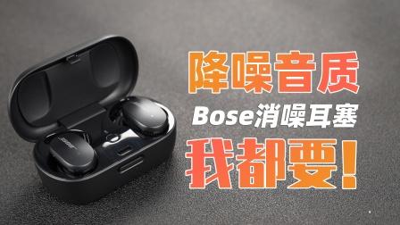 蓝牙耳机推荐篇:降噪音质我都要!Bose消噪耳塞 体验评测