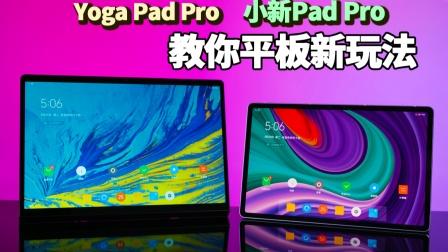 联想Pad Pro、YOGA Pad Pro开箱体验