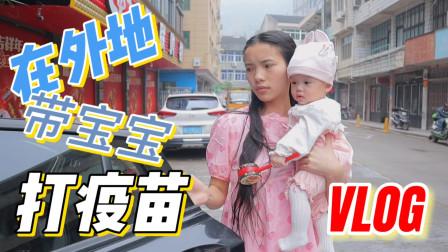 VLOG|在外地带宝宝打育苗,宝爸宝妈有点迷茫,还是顺利打了