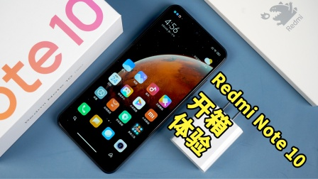 Redmi Note 10开箱:没想到它的颜值比大哥还高