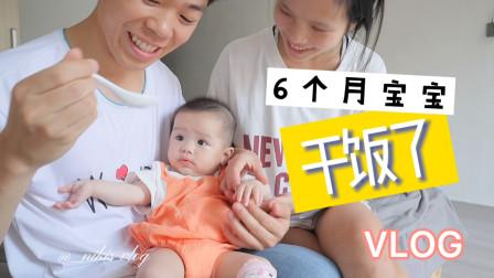 6个月宝宝吃饭了,人生第一口饭该吃什么呢?宝爸做的太简单了