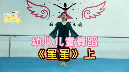 幼儿儿童舞蹈《星星》上,一支甜美的舞蹈,你看到星星眨眼睛了么