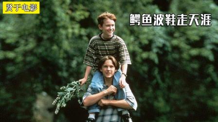 美国超高分冷门佳片,两个小男孩的心灵之旅!《鳄鱼波鞋走天涯》
