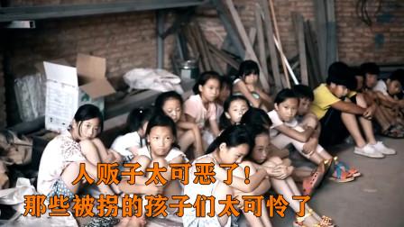 人贩子多可恨?拐卖孩子当挣钱工具,有的卖进深山有的下场更惨