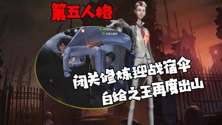 【第五人格】神驴凡尔赛行为,惨遭宿伞制裁