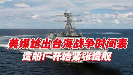 美媒给出台海战争时间表,造船厂开始紧张造舰,经费将大幅攀升
