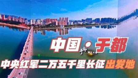 中国•于都  朝气蓬勃的发展之都