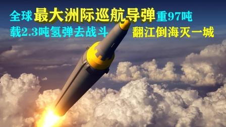 全球最大洲际巡航导弹,重97吨有多牛?