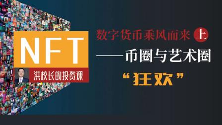 洪榕:数字货币乘风而来(上):NFT币圈与艺术圈的狂欢