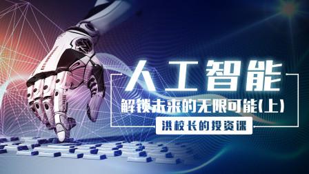 洪榕:人工智能,解锁未来的无限可能(上)