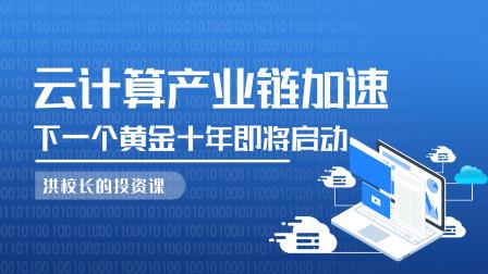 洪榕:云计算产业链加速,下一个黄金十年即将启动