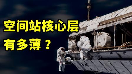 你知道空间站承受内部压力的那一层有多薄吗?
