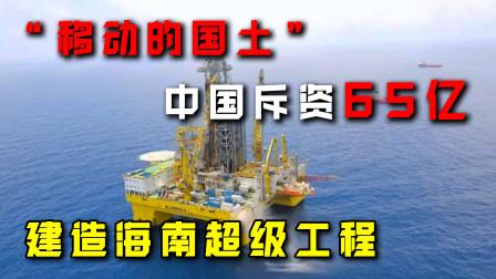 移动的国土,中国65亿建造海南超级工程,就连美国也只有羡慕的份