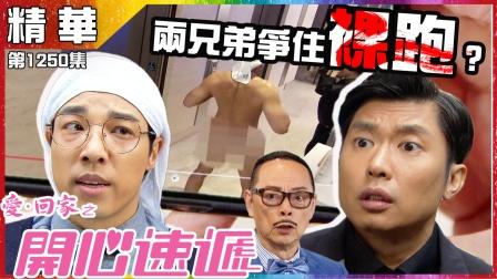 【愛回家之開心速遞】第1250集精華 兩兄弟爭住裸跑?