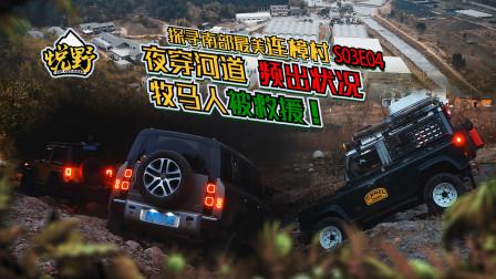 悦野S03E04 夜穿河道 频出状况,牧马人被救援!