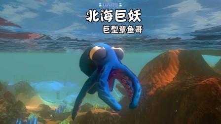 """天铭 海底大猎杀 第三季 13 北海巨妖,巨型""""章鱼哥""""!"""
