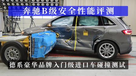 奔驰B级安全性能评测 德系豪华品牌入门级进口车碰撞测试