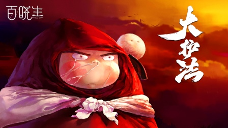 《大护法》看似可爱幼稚的画风却是成人动画