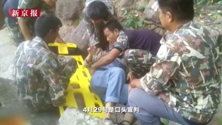 中国孕妇泰国坠崖案被告从无期改判为10年 受害人: 法院未给理由