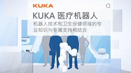KUKA 医疗机器人:机器人技术和卫生保健领域的专业知识与专属支持相结合