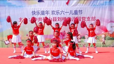 幼儿舞蹈《向前冲》