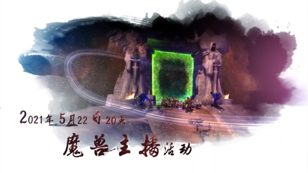 《魔兽世界》主播活动集锦:2021年5月22日魔兽主播活动 风暴前夕
