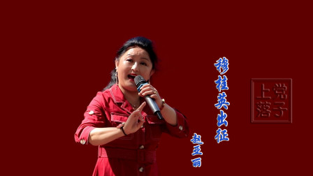 武乡胡小龙特邀赵亚丽表演上党落子《穆桂英出征》