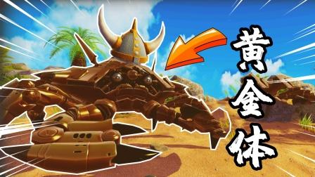 螃蟹之王:得到螃蟹大陆的王者之剑,黄金体螃蟹来了