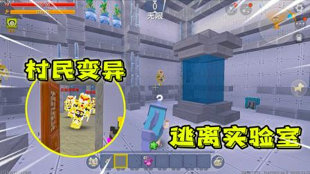逃离实验室,村民都被抓去做实验了,难怪变异生物那么多