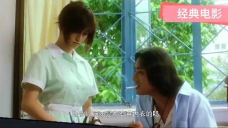 梁家辉戏里太搞笑了,这样撩护士太尴尬啦