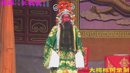 越调名家朱国安老师演唱的《长坂坡》选段:家眷托与了四弟来担,细听为兄我表一表当年