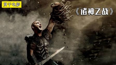 真·神仙打架,宙斯之子大战美杜莎《诸神之战 》