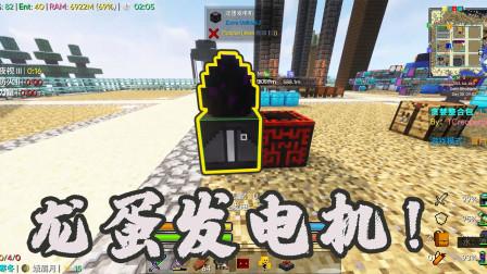 贪婪生存42:龙蛋也能发电,最实用的发电机!