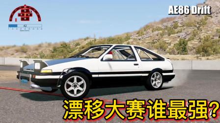 车祸模拟器348 各种汽车参加漂移大赛 神车AE86也不是最强?