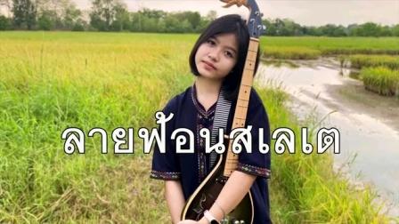 泰国东北部伊桑民谣曲:ลายฟ้อนสเลเต_(ท่อนช้า)
