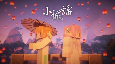 【小城谣】有的人生来就是为了遇见 ——Minecraft古风