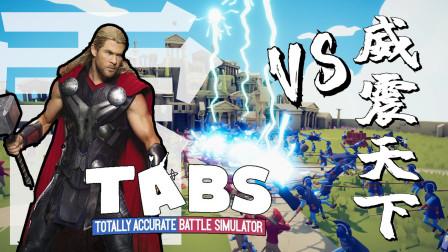 全战模拟器:漫威雷神都无法击败的神秘对手!全战之王争霸赛