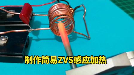 几个常见的电子元件制作简易的感应加热器,效果还不错