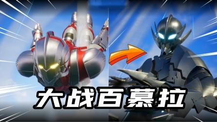 巨型机甲:机动奥特曼对战宇宙怪兽百慕拉,使出了斯派修姆光线