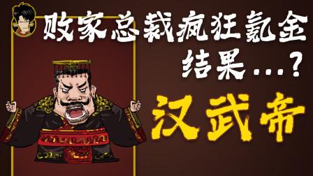 """""""败家总裁""""汉武帝——疯狂氪金充装备只为......?"""