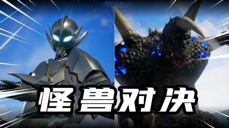 巨型机甲:怪兽之间的对决,百慕拉机甲对战布莱克王