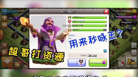 部落冲突:超哥干活竟然是为了秒满级咏王!