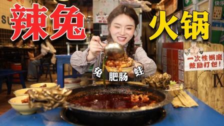 辣兔火锅里除了配菜,还有肥肠和蛙!