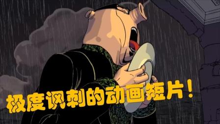 极度讽刺的动画短片!将社会的阴暗和人心的丑恶,展现的淋漓尽致