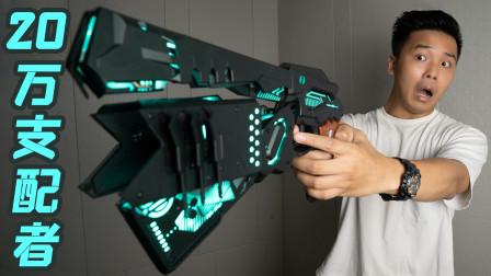 花20万日元买一把可变形的Dominator是怎样的体验?妈见打!