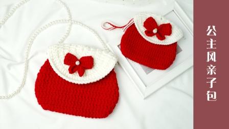 【A217集】菲菲姐家--钩针编织包包-公主风亲子包