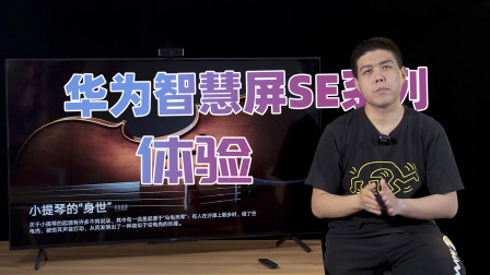 华为智慧屏SE系列体验:年轻人的入门大屏首选