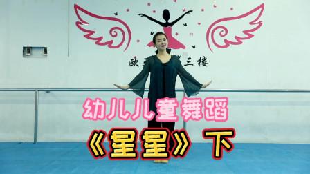 幼儿儿童舞蹈《星星》下,甜美的歌曲,优美的舞蹈,适合六一跳