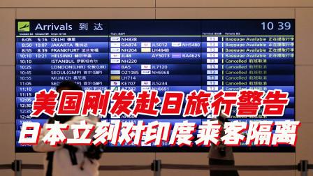 美国刚发赴日旅行警告,日本立刻对印度乘客隔离,这下彻底乱套了
